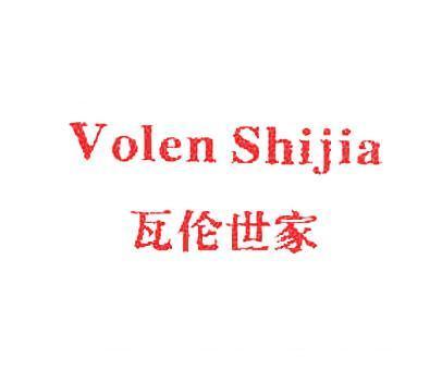 瓦伦世家-VOLENSHIJIA