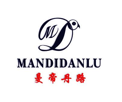 曼帝丹路-MD