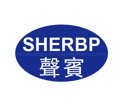 声宾-SHERBP
