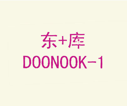 東+庫-DOONOOK-1