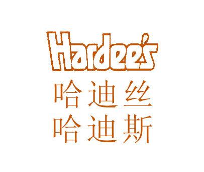 哈迪丝哈迪斯'-S-HARDEE