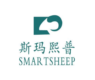 斯玛熙普-SMARTSHEEP