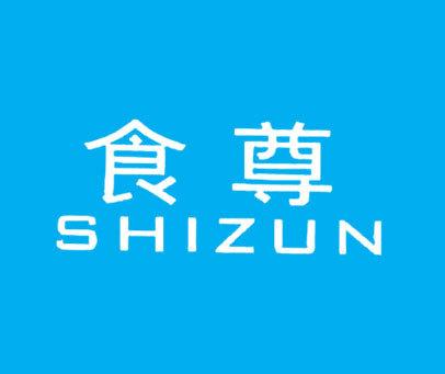 食尊-SHIZUN