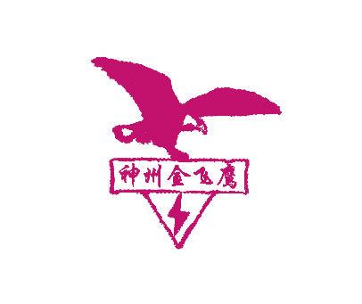 神州金飞鹰
