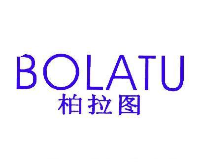 柏拉图-BOLATU