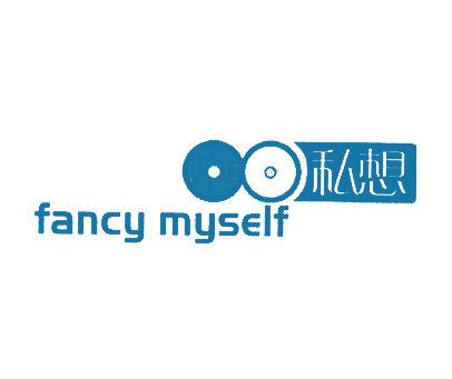私想-FANCYMYSELF