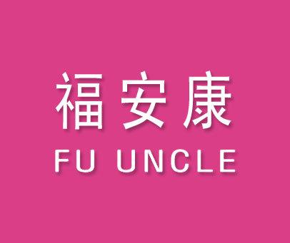 福安康-FUUNCLE