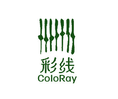 彩线-COLORAY