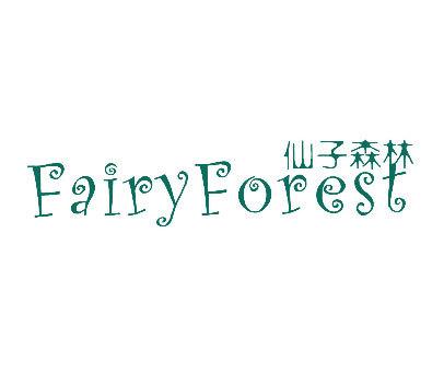 仙子森林-FAIRYFOREST