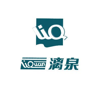 漓泉-LIQ