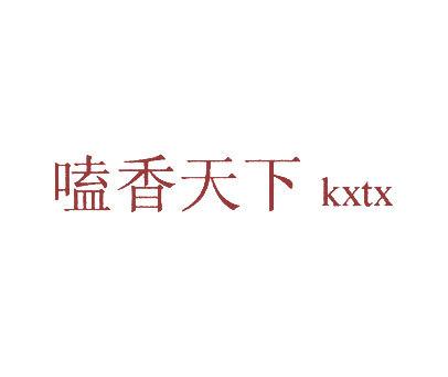 嗑香天下-KXTX