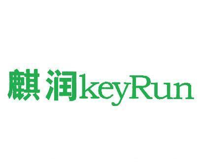 麒润-KEYRUM