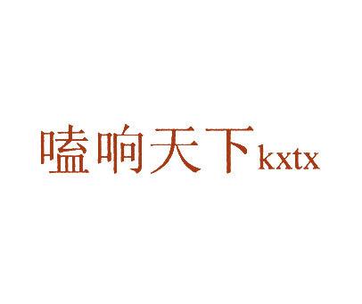 嗑响天下-KXTX