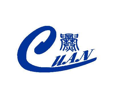 爨-CUAN