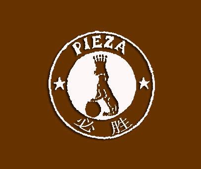 必胜-PIEZA