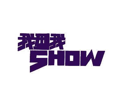 我型我-SHOW