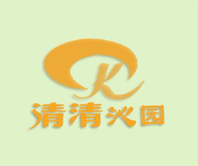 清清沁园-K