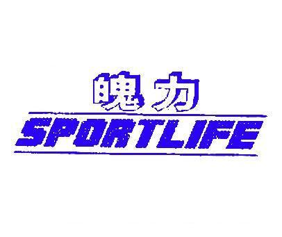 魄力-SPORTLIFE