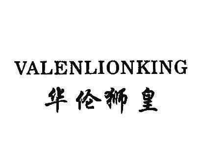华伦狮皇-VALENLIONKING