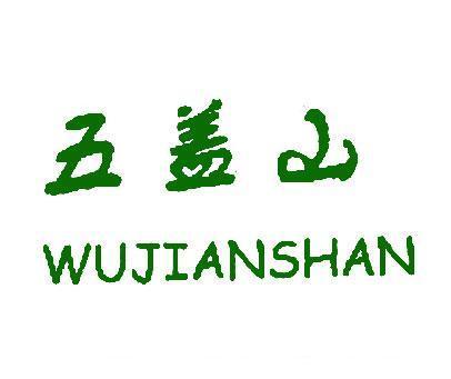 五盖山-WUJIANSHAN