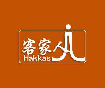 客家人-HAKKAS