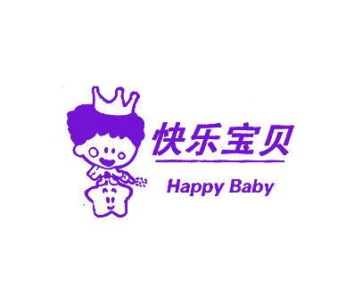 快乐宝贝-HAPPYBABY