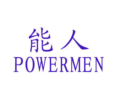 能人-POWERMEN