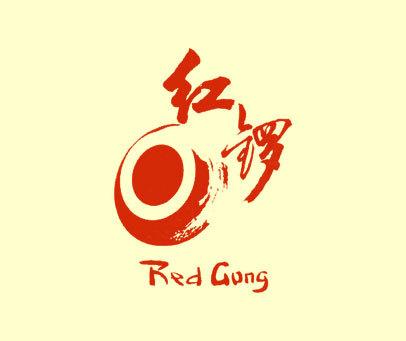 红锣-RED GONG