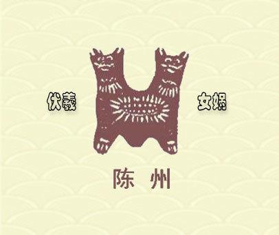伏羲女娲陈州