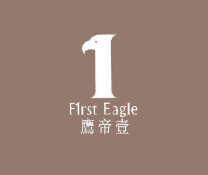 鷹帝壹-FIRST EAGLE 1