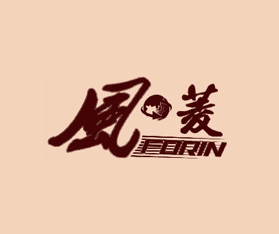 风菱-FORIN
