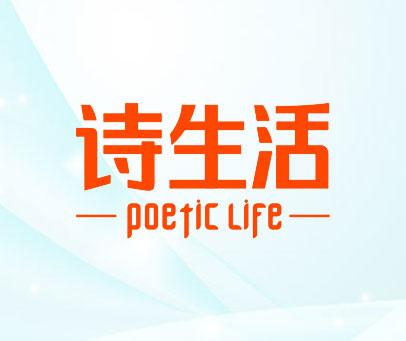 詩生活-POETIC-LIFE