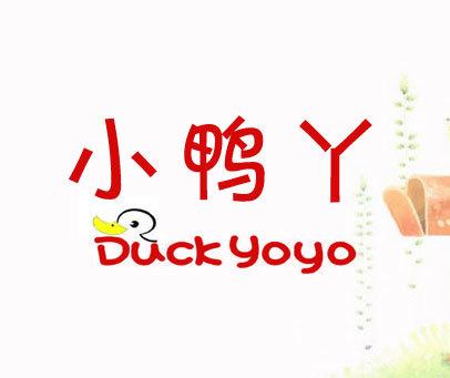 小鸭丫-DUCKYOYO