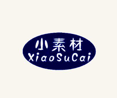 小素材-XIAO-SU-CAI