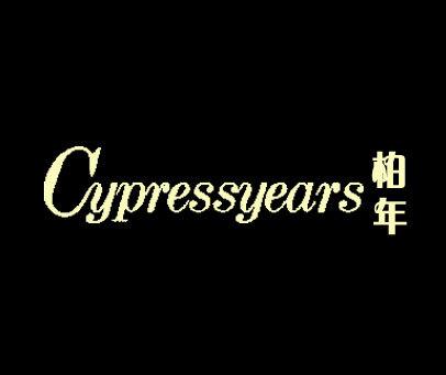 柏年-CYPRESSYEARS