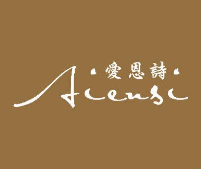 爱恩诗-AIENSI