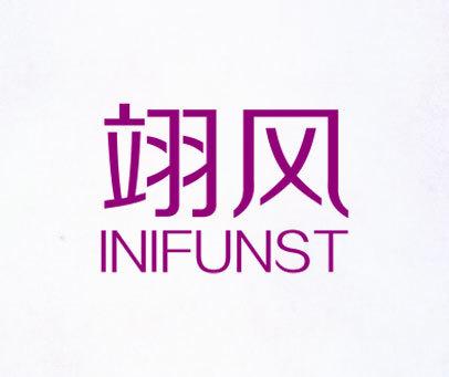 翊风-INIFUNST