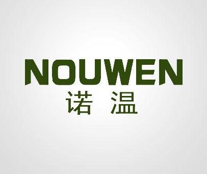 诺温-NOUWEN