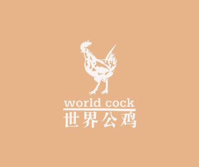 世界公鸡-WORLD-COCK