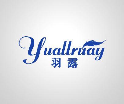 羽露-YUALLRUAY