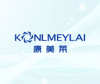康美莱-KONLMEYLAI