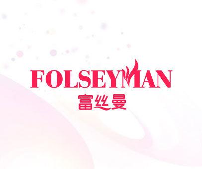 富丝曼-FOLSEYMAN