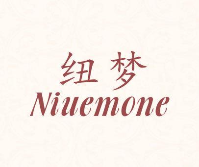纽梦-NIUEMONE
