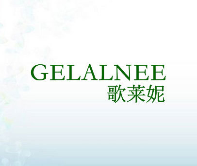 歌莱妮-GELALNEE