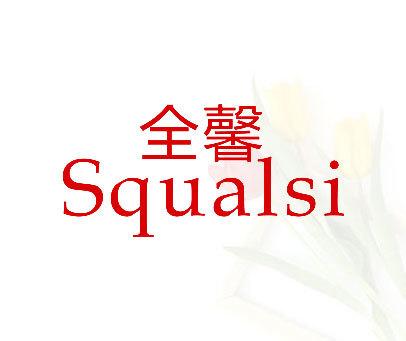 全馨-SQUALSI