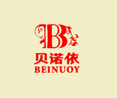 贝诺依-BEINUOY-B