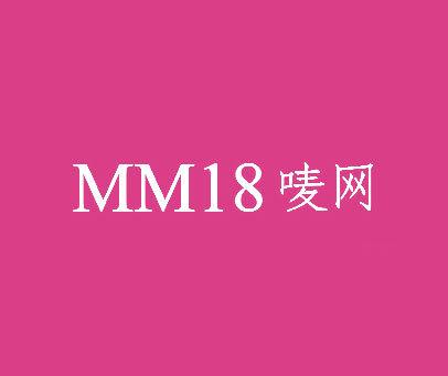 唛网-MM-18