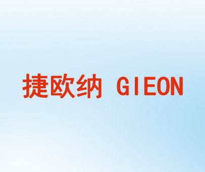 捷欧纳-GIEON
