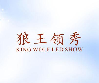 狼王领秀-KING-WOLF-LED-SHOW