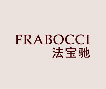 法宝驰-FRABOCCI
